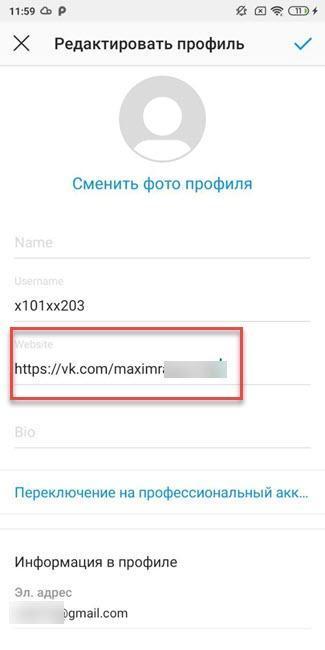 Рабочие способы, как вставить в Инстаграм ссылку ВК