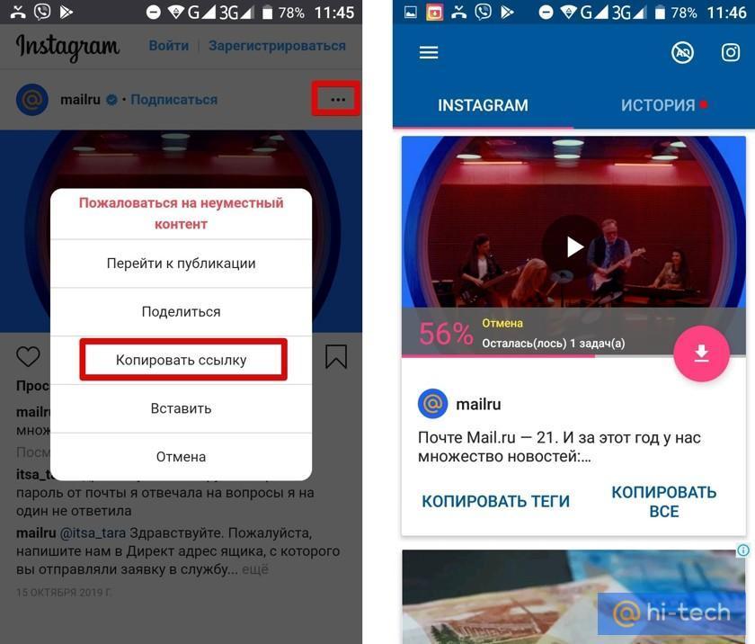 Инструкция, как скачать видео с Инстаграма по ссылке