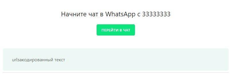 Добавляем ссылку на Ватсап в Инстаграм