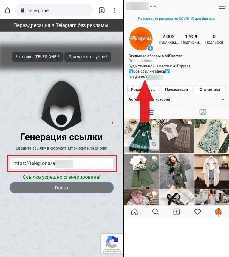Ссылка на Телеграм в Инстаграм – как добавить