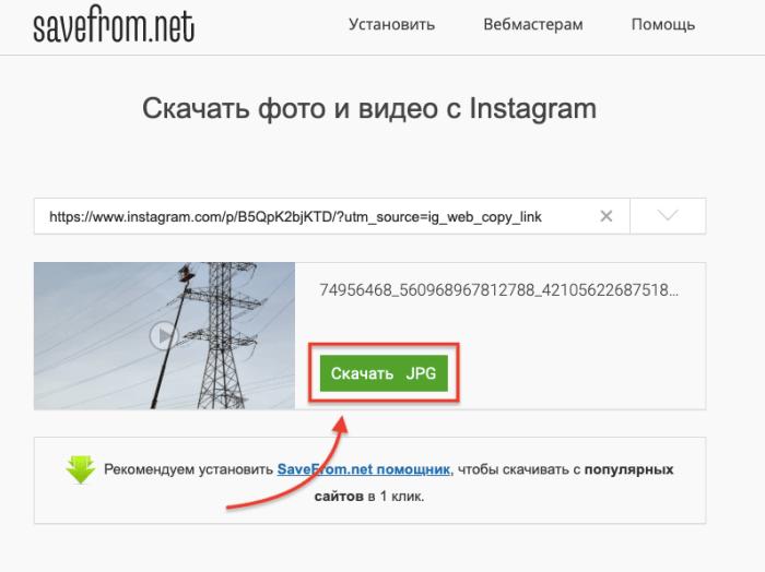 5 способов скачать фото из Инстаграм по ссылке