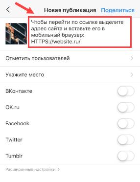 Инструкция, как вставить в Инстаграм ссылку на Ютуб