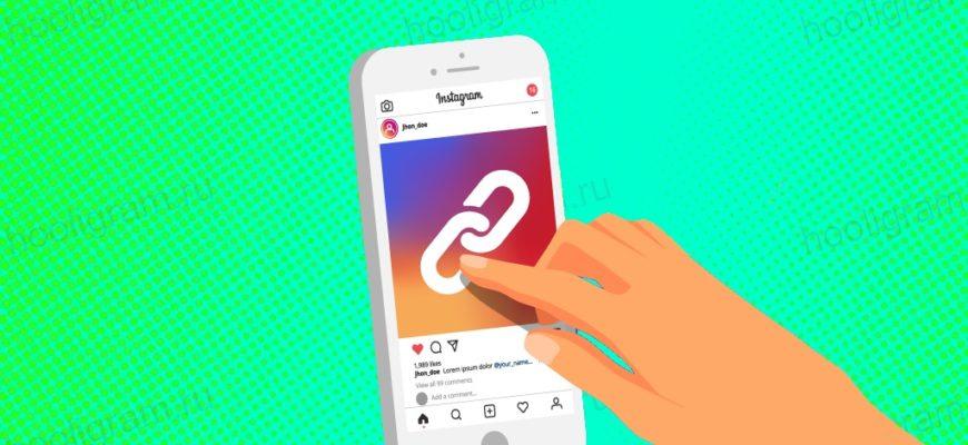 Как вставить в Инстаграм ссылку на Ютуб