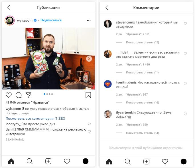 Инструкция, как правильно рекламировать аккаунт в Инстаграме