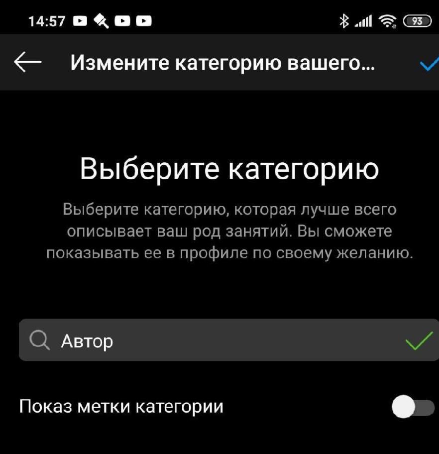 Добавляем в Инстаграм аккаунт надпись «Личный блог»
