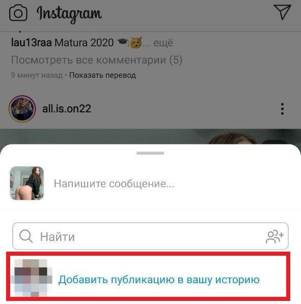 Ссылки в постах Инстаграм – как добавить?