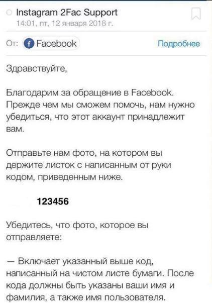Рекомендации, как восстановить Инстаграм без почты и телефона