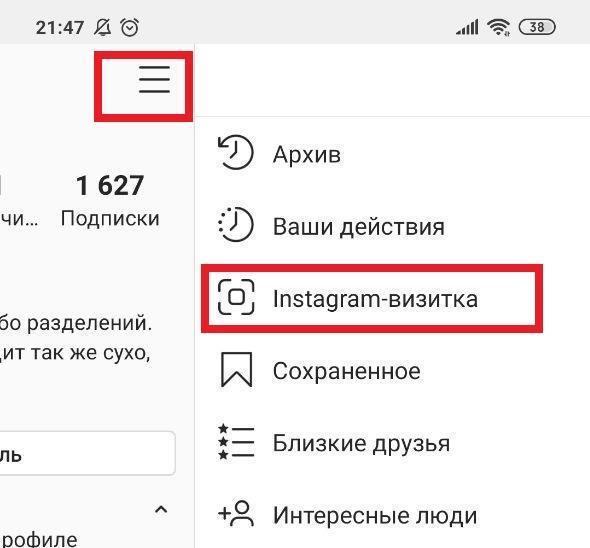 Показываю, как сделать ссылку на Инстаграм