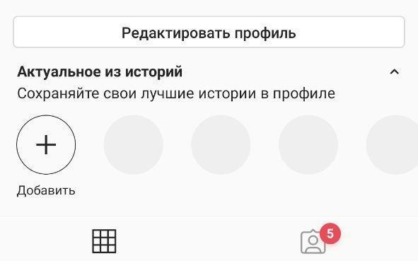 Как закрыть профиль в Инстаграме и что это даст