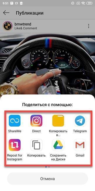 Инструкция, как сделать репост в Инстаграме