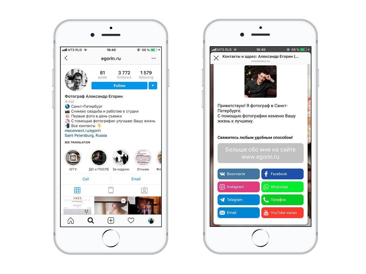 Что нужно учесть при оформлении Инстаграма для бизнеса