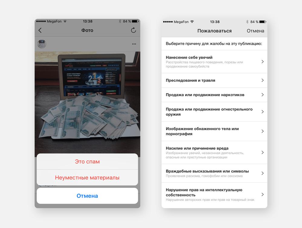 Исчез профиль в Инстаграм: ошибка системы или случайность