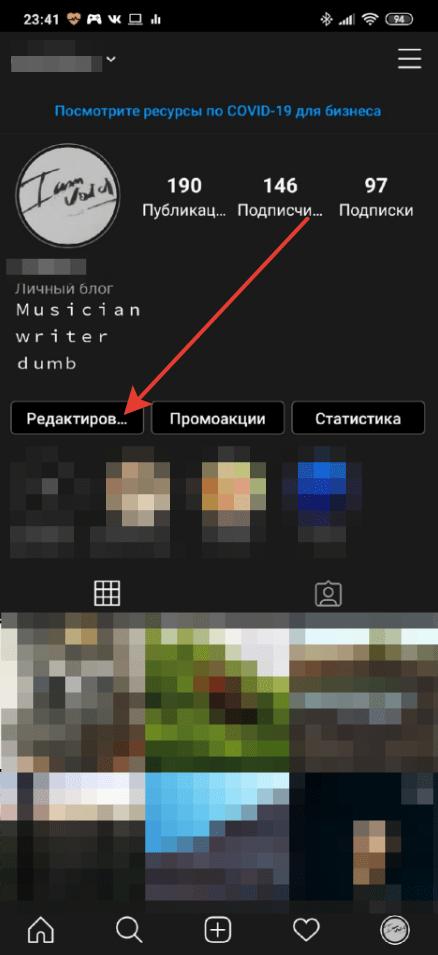 Как редактировать профиль Инстаграм