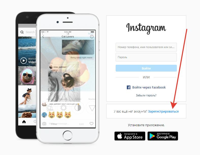 Заводим аккаунт в Инстаграм: регистрация без номера телефона