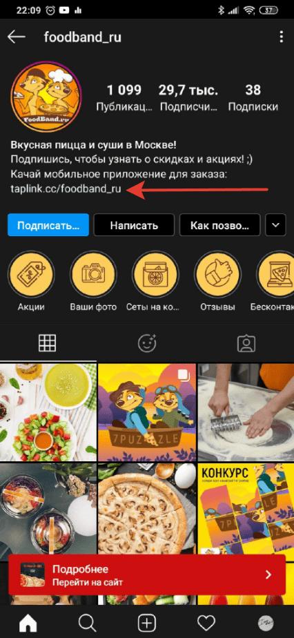 Способы добавить активную ссылку в Инстаграм