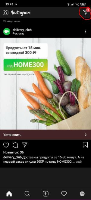 Как посмотреть сообщения в Инстаграм с телефона: пособие для новичков
