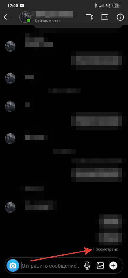 Инструкция, как незаметно прочитать сообщение в Инстаграме