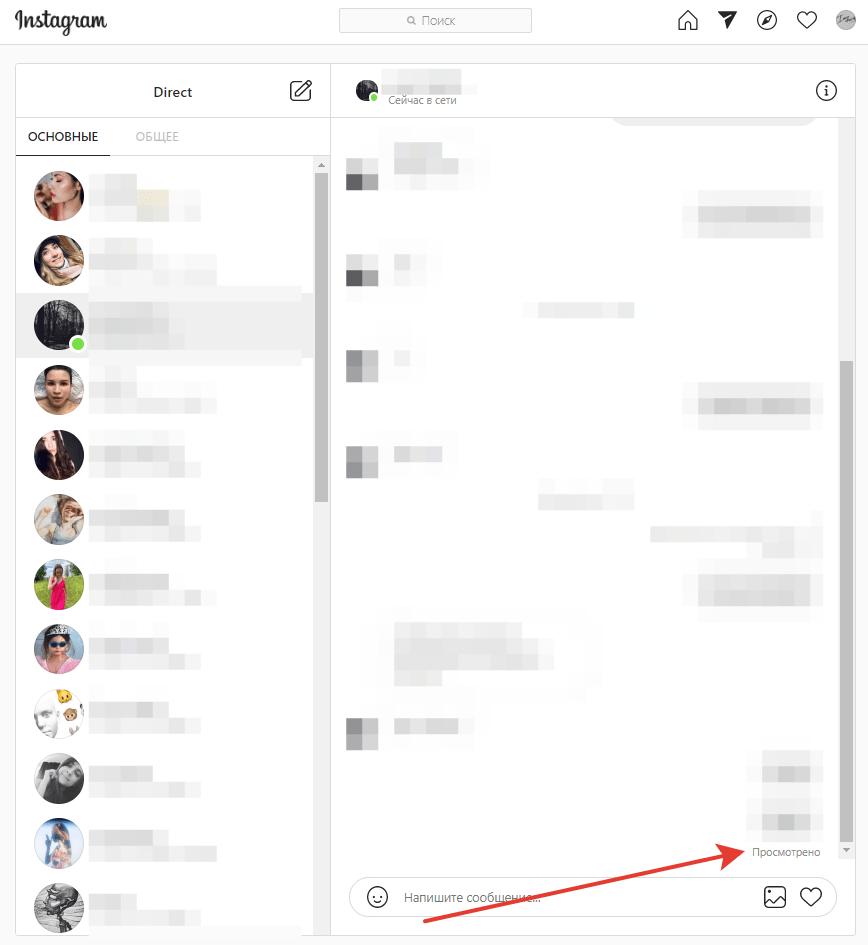 Разбираемся, как узнать, прочитано ли сообщение в Инстаграме