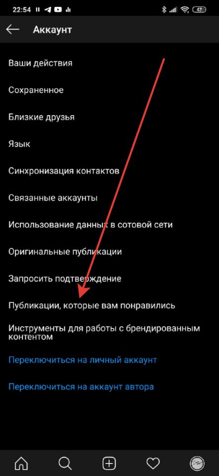 Как в Инстаграме смотреть страницы без регистрации
