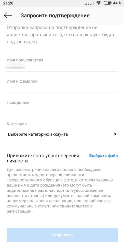 Как получить значок верификации в Инстаграм и подтвердить свою личность