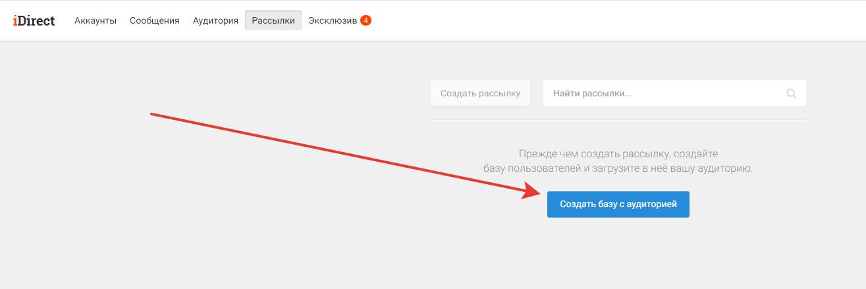 Рассылка в директ Instagram: простой и эффективный инструмент