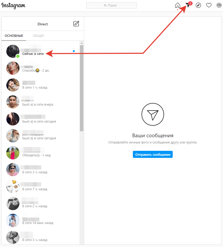 Показываю, Как в Инстаграм пользоваться сообщениями