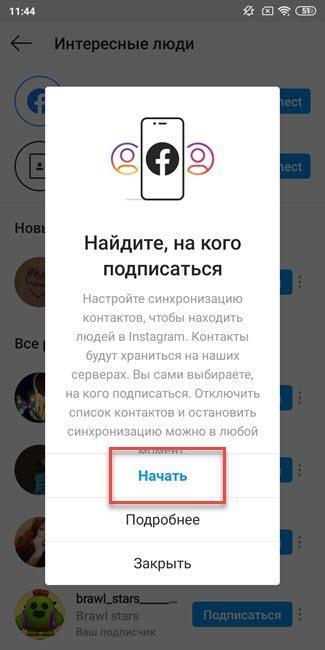 Поиск Инстаграм аккаунтов – доступные варианты