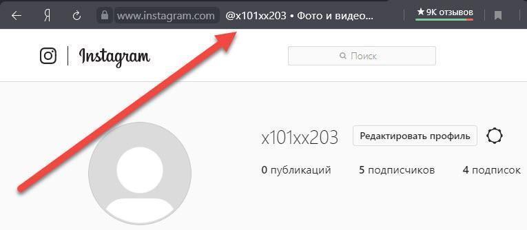 Как узнать и указать ссылку на свой Инстаграм