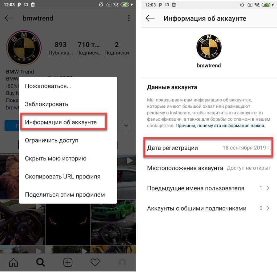 Инструкция, как узнать когда пользователь зарегистрировался в Инстаграм