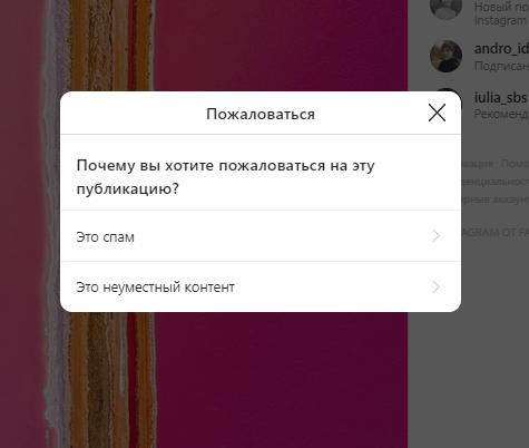 Инструкция, как пожаловаться на мошенников в Инстаграме