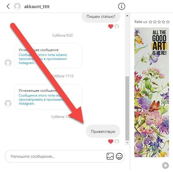 Рассказываем, как удалить сообщение, переписку или групповой чат в Инстаграме