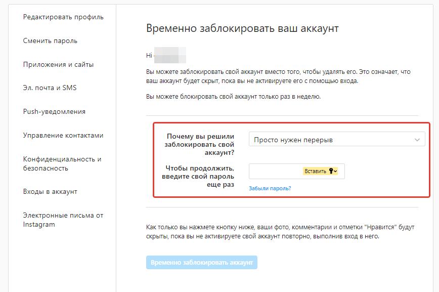 Удалить аккаунт Инстаграм с компьютера: долой социозависимость