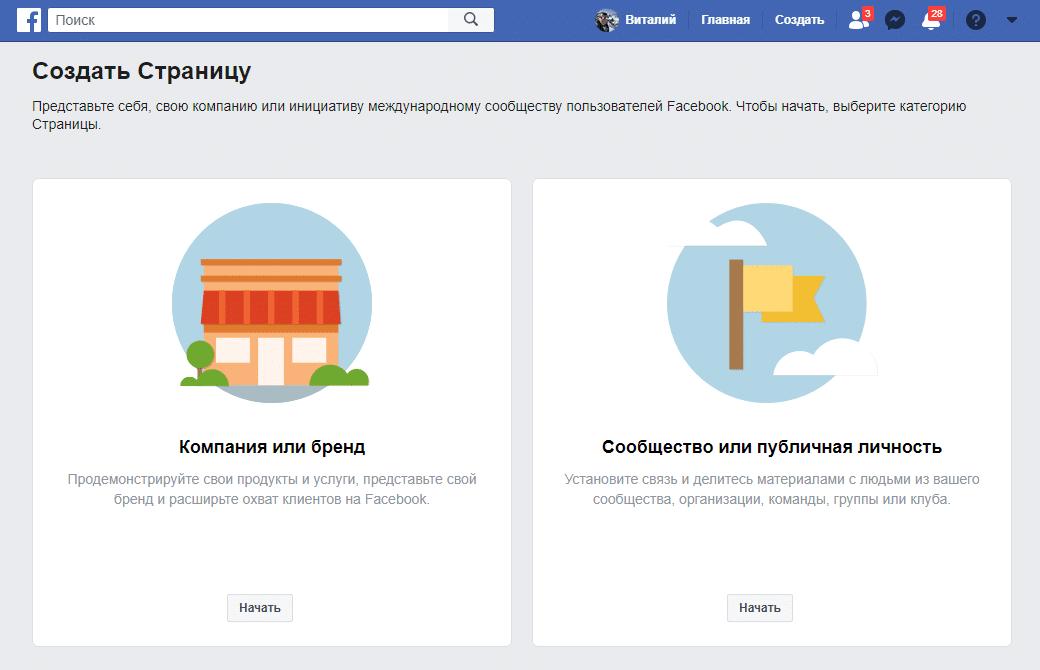 Список категорий в Инстаграм: что выбрать