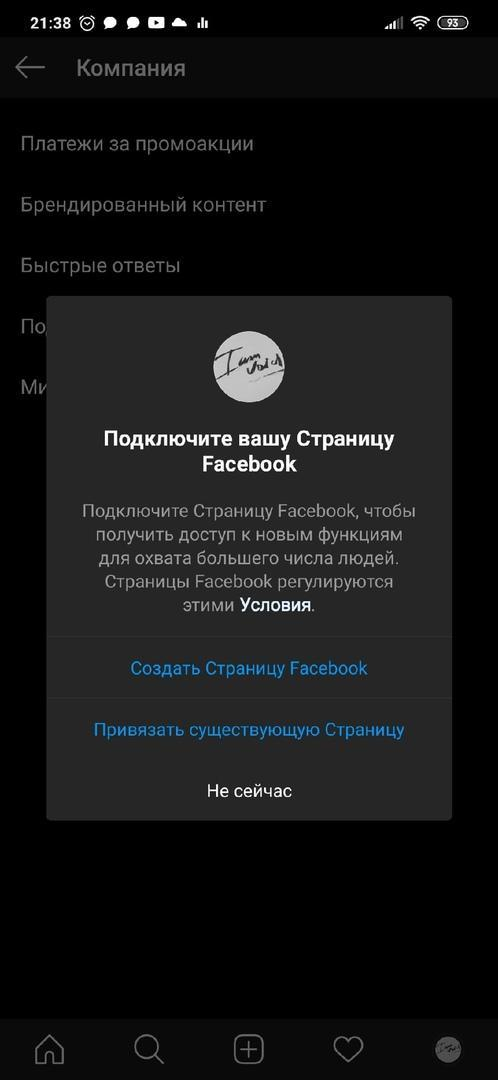 Создаем в Инстаграм свой бизнес-аккаунт