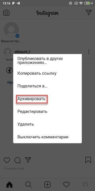Как временно удалить аккаунт в Инстаграм