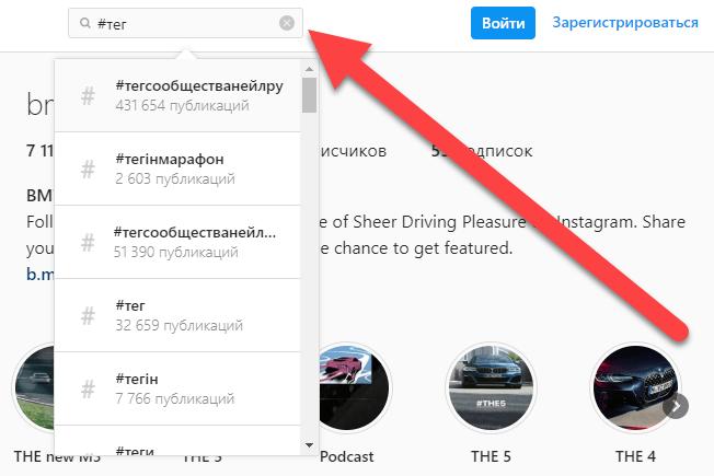 Простой способ находить публикации по хештегу в Инстаграм