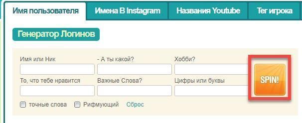 Подбираем ник для Инстаграма: правила и рекомендации