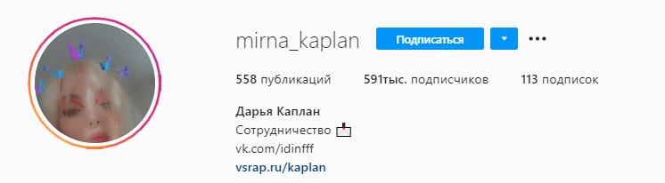 Шапка профиля в Инстаграм и ее заполнение