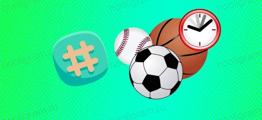 Инстаграм хештеги про спорт