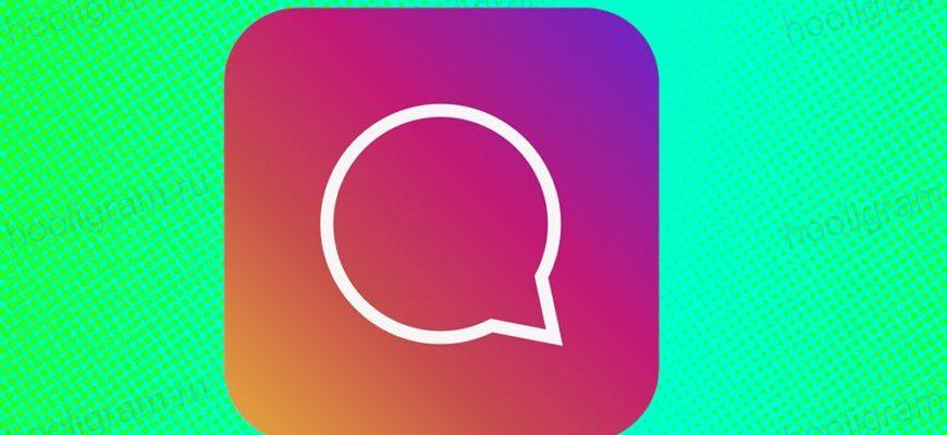 Как посмотреть сообщения в Инстаграм с телефона