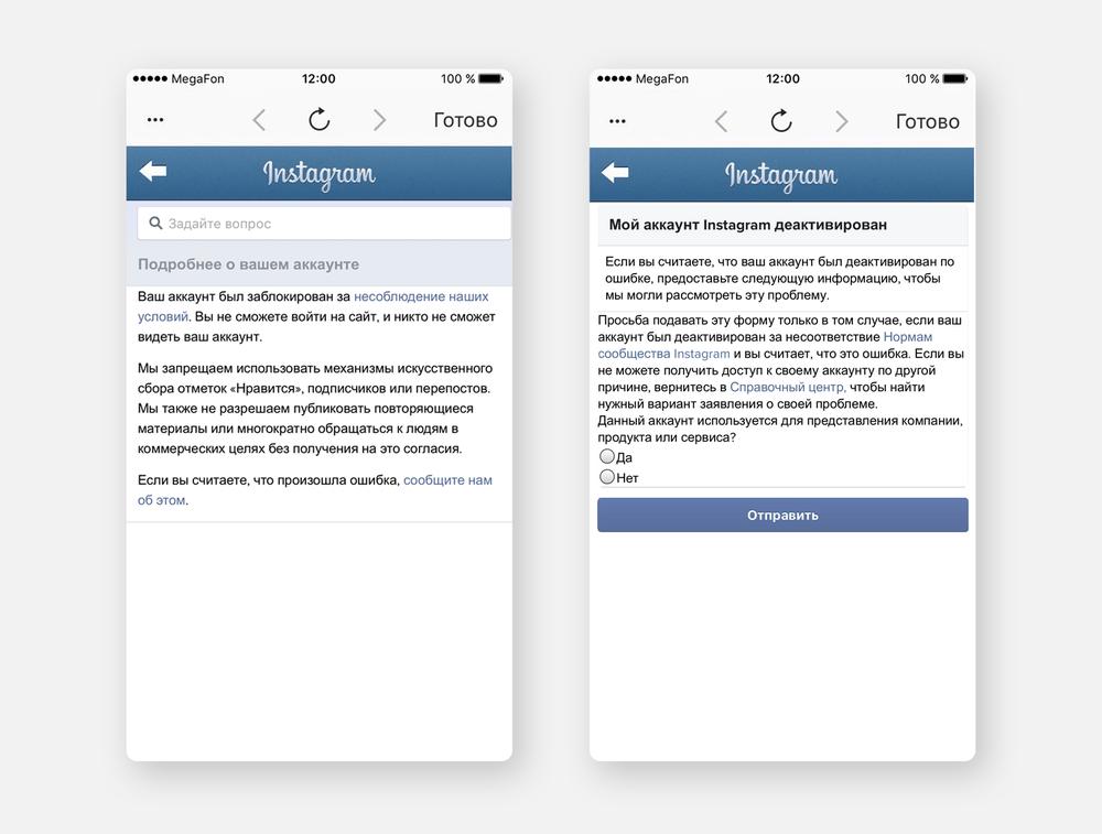 Способы, как разблокировать забаненный Инстаграм аккаунт