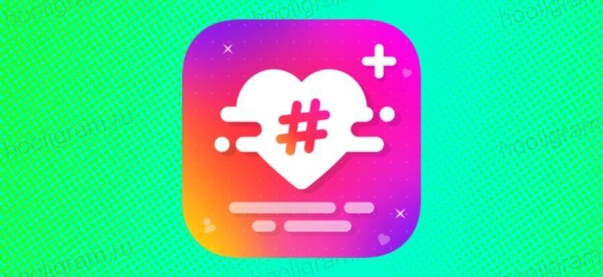 Как создать хештеги в Инстаграме