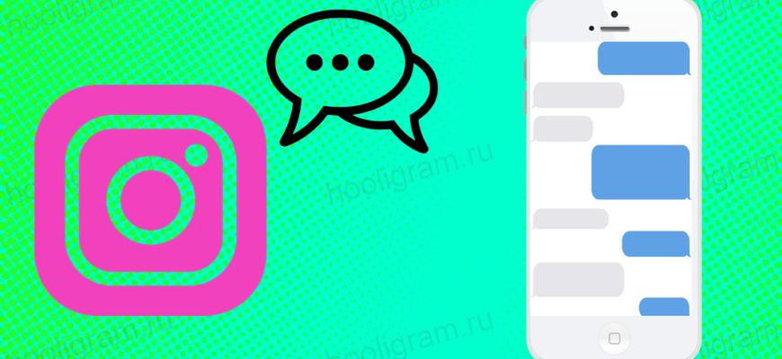 Исчезающее сообщение в Инстаграме