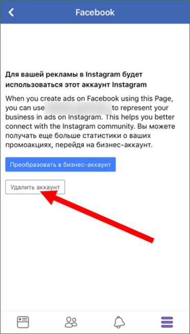 Простая инструкция, как отвязать аккаунт Инстаграм от страницы Facebook
