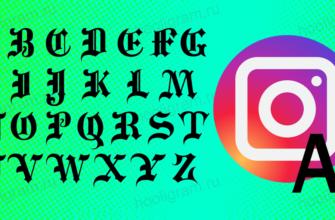 красивый шрифт для Инстаграма