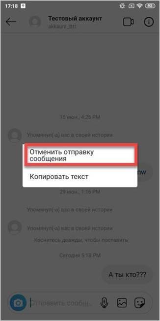 Как удалить отправленное сообщение в Инстаграм