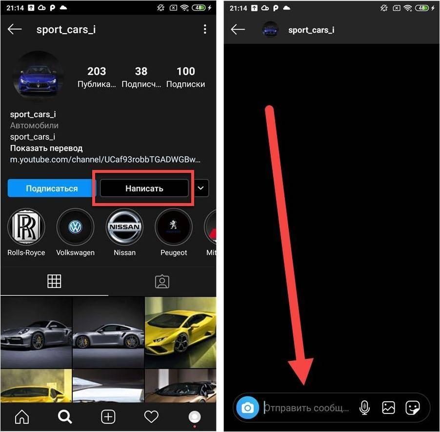 Что такое Direct в Instagram и как им пользоваться