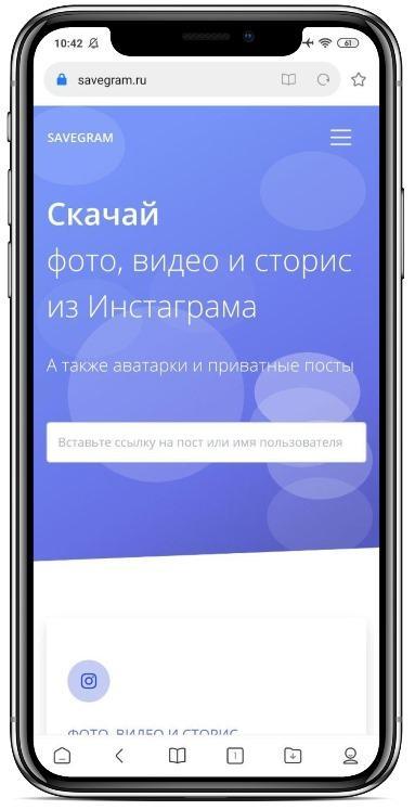 скачать фото видео и сторис из инстаграм savegram.ru