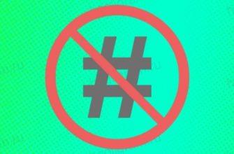 Запрещенные хэштеги в Инстаграм