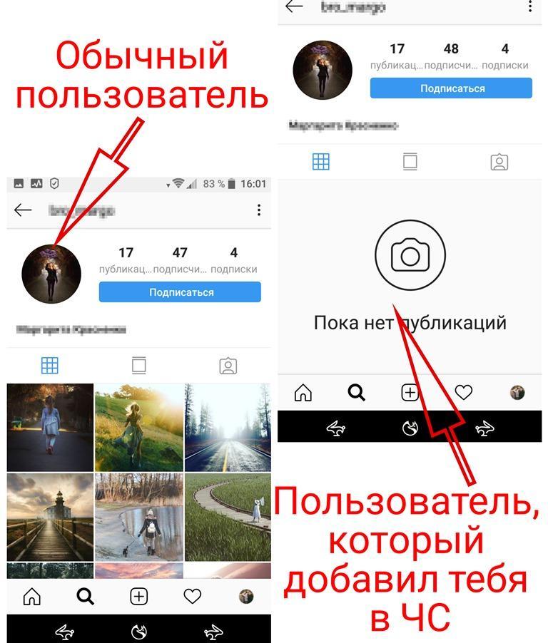 Как скрыть фотографию в Instagram от одного или нескольких пользователей?
